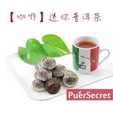 咖啡迷你普洱茶50g