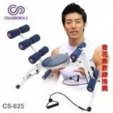 強生 青花魚二代全能健身器 CS-625