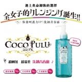 【路薇兒】獨家版洗卸保養5in1青春露 日本原裝COCOPULU(350ml)