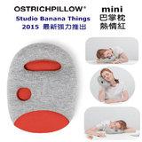 【Ostrich Pillow】創意鴕鳥枕 mini 西班牙手工製 巴掌款-紅色