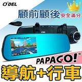 O'DEL TP-768 GPS 後視鏡型 導航+行車紀錄器+測速照相提醒