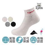 【美國山貓Lynx】女款/有機棉 足弓減壓 萊卡氣墊寬口無痕運動休閒短襪 (4色/顏色任選)