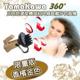 【YAMAKAWA】三用烘罩/360度渦輪式/遠紅外線/超低電磁波/負離子/吹風機