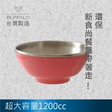 【牛頭牌】小牛不銹鋼隔熱湯碗1200cc-亮麗紅