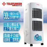 【三冠王冰冷扇】TELEFUNKEN 德律風根微30L微電腦冰冷扇
