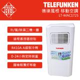 【德律風根】移動式空調 LT-MAC1725