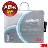 3M 新絲舒眠涼透被5x6 (灰色)