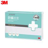 3M 淨呼吸防蹣棉被套-單人(5x7)