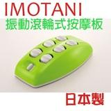 日本IMOTANI振動滾輪式按摩板