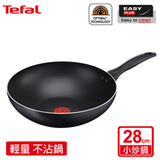 Tefal法國特福 輕食光系列28CM不沾小炒鍋
