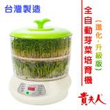 貴夫人-全自動養生芽菜培育機