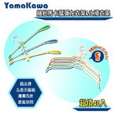 YamaKawa繽紛馬卡龍彈力衣架&止滑衣架(超值40入組)