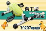 【 X-BIKE 晨昌】鴨嘴獸 桌下型/手足健身車 台灣精品 70207