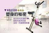 【 X-BIKE 晨昌】 超有型 時尚金 磁控健身車 台灣精品 XB2100