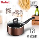 Tefal 法國特福 極致饗食系列18CM不沾單柄湯鍋 (加蓋/電磁爐適用)
