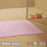 《ENJOY101》浴室吸水防滑抑菌地墊(薄型快乾)-40x60cm-紫