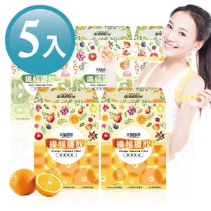 全台最優惠【嗯嗯排空大師】天泉草本SKYSPRING 纖暢纖飲(奇異3盒+鮮橙2盒)共五盒組