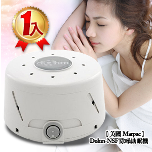 Marpac DOHM Review - Sound Machine Reviews