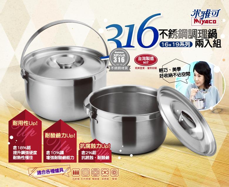 長壽無毒不沾鍋 遠紅外線陶瓷小炒鍋30D+超級316萬用鍋