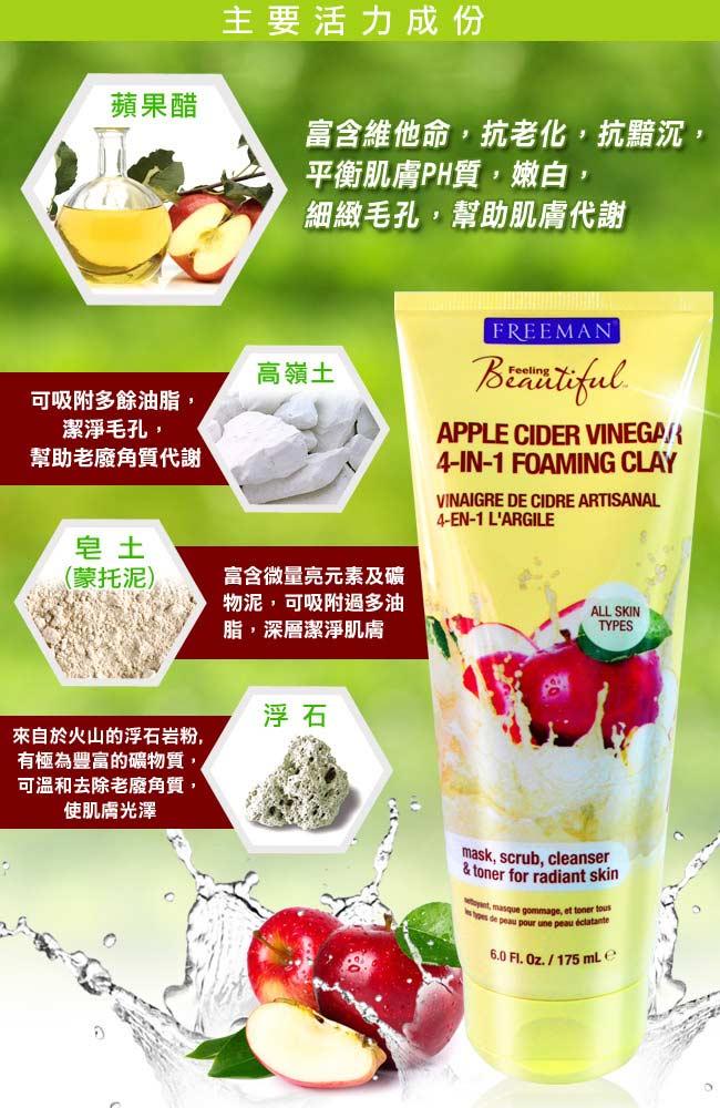 Freeman蘋果醋4合1雪膚泥凍 175ml