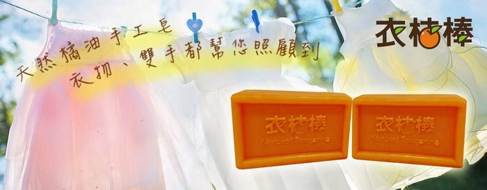 【衣桔棒】冷壓橘油強效潔淨洗衣皂*10入組 ※免運特惠組※