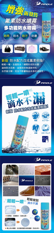 【PINOLE】防水+銀離子除臭 噴霧 (420ml+220ml)