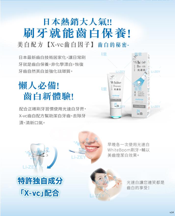 萊思Li-ZEY【藍光牙膏】光速白牙膏(Relax葡萄柚 極致齒白系列60g*4入 (附美齒燈2入)